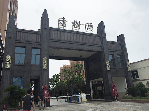 智库养老工作人员参观上海香树湾国际养老社区